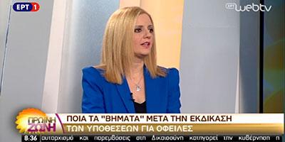 Άννα Κορσάνου- ΕΡΤ1