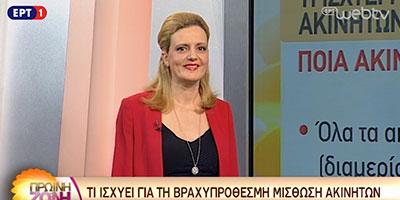 Άννα Κορσάνου-ΕΡΤ Πρωινή Ζώνη