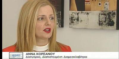 Άννα Κορσάνου-ΣΚΑΙ