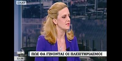 Άννα Κορσάνου-ΣΚΑΙ-Αταίριαστοι-πληστειριασμοί