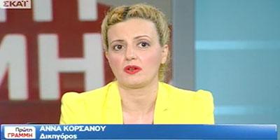 Άννα Κορσάνου - Εξωδικαστικός Συμβιβασμός