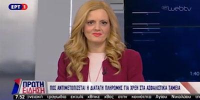 Άννα Κορσάνου-ΕΡΤ1 Πρώτη Είδηση-Ρύθμιση 120 Δόσεων ΕΦΚΑ