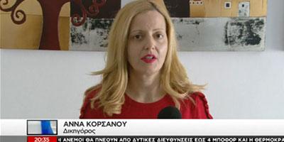Η Άννα Κορσάνου στις Ειδήσεις του ΣΚΑΙ μιλά για τα Κόκκινα Δάνεια