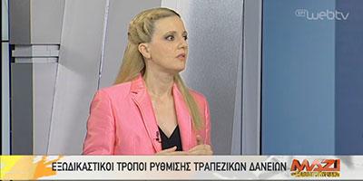 Άννα Κορσάνου-Τραπεζική Διαμεσολάβηση