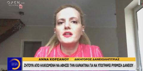 Η δικηγόρος Άννα Κορσάνου εξηγεί στο Open TV τις δυσκολίες στις Ρυθμίσεις Δανελιων στην εποχή του Covid-19