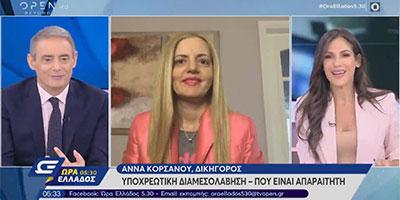 Υποχρεωτική Διαμεσολάβηση - Άννα Κορσάνου