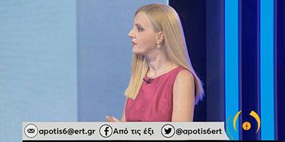Η Άννα Κορσάνου στην εκπομπή «Από τις έξι…» της ΕΡΤ1 μιλά για τις Εξελίξεις στον Νόμο Κατσέλη