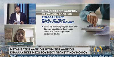 Μεταβιβάσεις-Ρυθμίσεις Δανείων μέσω του Νέου Πτωχευτικού Νόμου